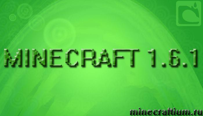 mineacraft 1.6.1