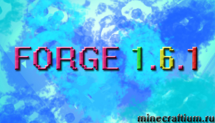 forge 161
