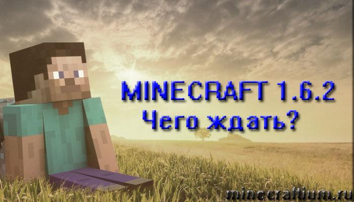 minecraft pre relis 1.6.2