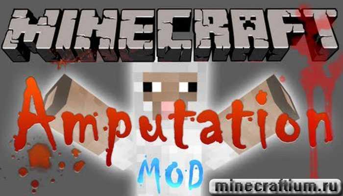 Mob-Amputation-1.5.2 (2)