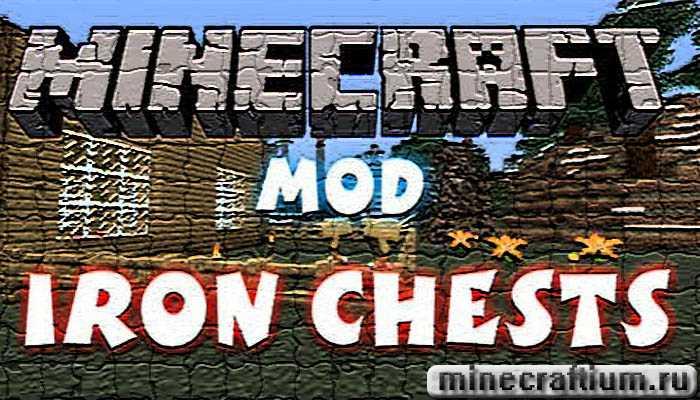 iron chests 1.6.2