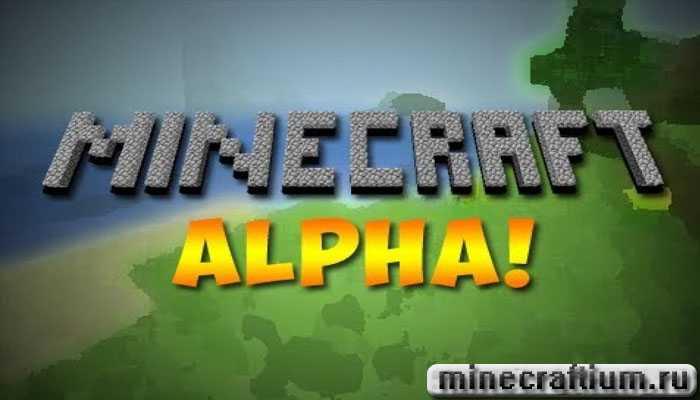 minecraft aplha 1