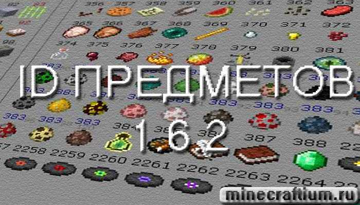 айди predmetov 162