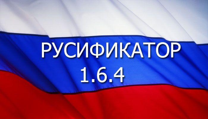 русификатор для 1.6.4