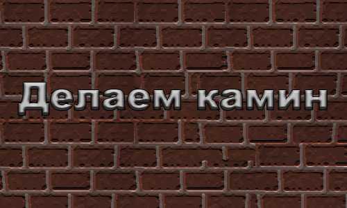 построй камина в Майне