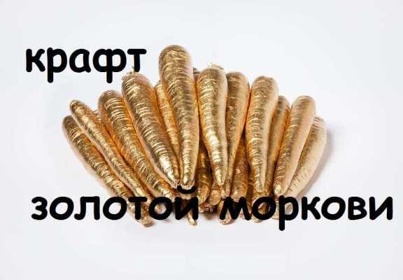 Крафт золотой морковки