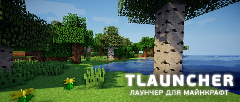 TLauncher